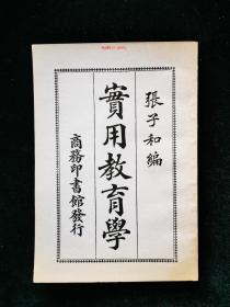 實用教育學 張子和編 商務印書館 (蒙學)