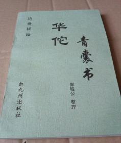 华佗青囊书