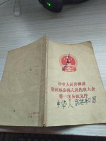 中华人民共和国第四届全国人代表大会第一次会议文件