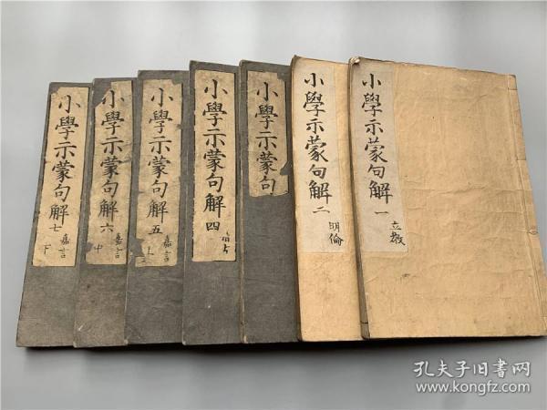 和刻《小学示蒙句解》存前7册。日本童蒙学