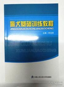 正版 警犬基础训练教程 南会林 中国人民公安大学出版社 9787811390193