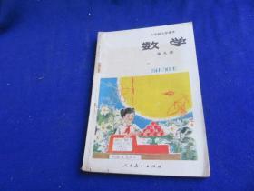 数学(第九、十册合售)六年制小学课本