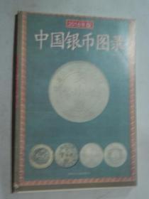 中国银币图录(2018年新版)