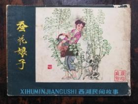 1230连环画:西湖民间故事《蚕花娘子》