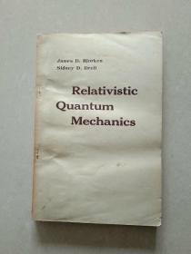 相对论性量子力学 【英文版】