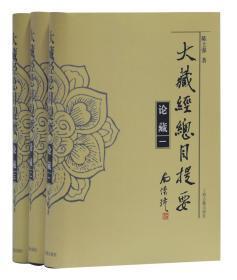 大藏经总目提要 论藏(32开精装 全三册)