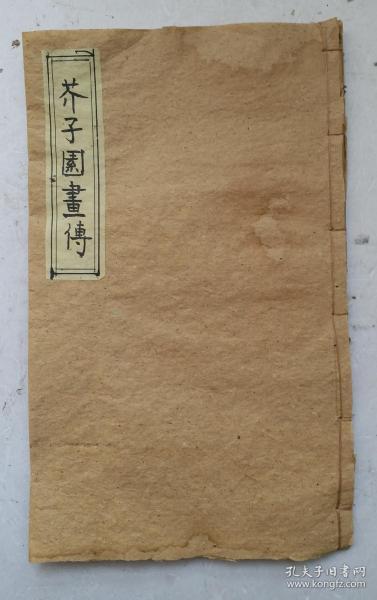 《芥子园画传》卷四,初集;人物谱、房屋谱、亭台楼阁、舟船谱、山水谱,共五个方面画谱,《芥子园画传》的作者是画家王概、王蓍、王臬、诸升。《芥子园画传》自问世以来,备受时人赞赏。《芥子园画传:花鸟》成为世人学画的必修之书,是一部中国传统绘画的经典课本,并且风行于画坛。16开大本。