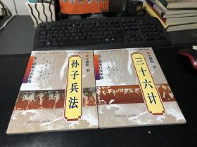 美工钢笔行书字帖:三十六计、孙子兵法(王惠松 书)2册合售