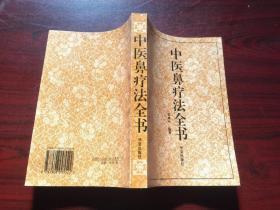 中医鼻疗法全书
