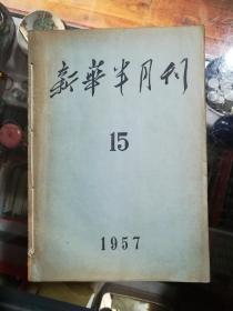 新华半月刊1957.15——1957.16两本合售50元