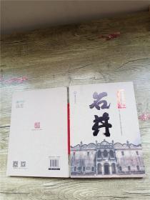 发现城市之美·石井【精装】