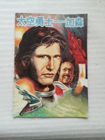 太空勇士-加森(1)
