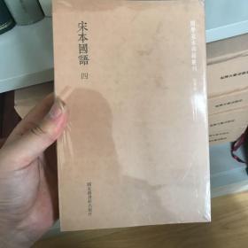国学基本典籍丛刊:宋本国语(全四册)