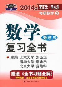 李正元数学复习全书(数学三)