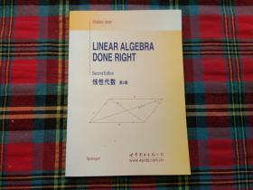 线性代数(第2版)(英文影印版)