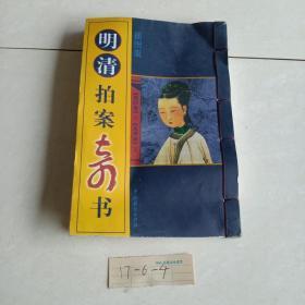 明清拍案奇书 插图版 第四卷 无声戏 下