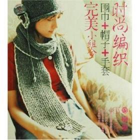 时尚编织:柔暖毛衣(书+DVD光盘1张)