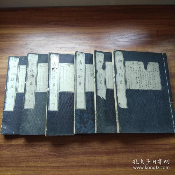 1870年     和刻本《舆地志略》6册(1---6)大本厚册   大量木版画介绍各国的历史 地理 风俗等    关于中国内容较多  图版多 舆地志略