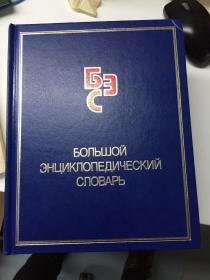 俄语大百科词典 大16开1500页全新