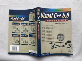 Visual C++6.0数据库系统开发实例导航