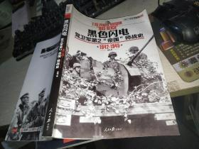 """黑色闪电:党卫军第2""""帝国""""师战史(1933-1942"""