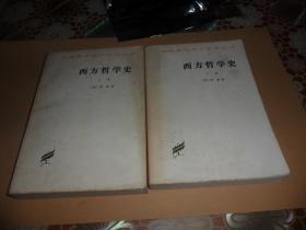 西方哲学史 (上下)(汉译世界学术名著丛书)