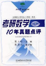 【正版 非二手 未翻阅】(A7-2)2009考研数学四10年真题点评