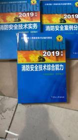注册消防工程师官方教材2019