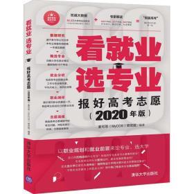 看就业选专业——报好高考志愿(2020年版)