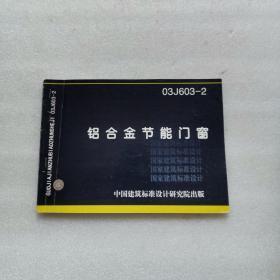 铝合金节能门窗03J603-2