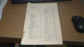 江苏名菜名点选编 (80年代油印本 约120多种菜品 101页 罕见)D2
