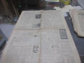 羊城晚报1981年6月15日星期一 库2