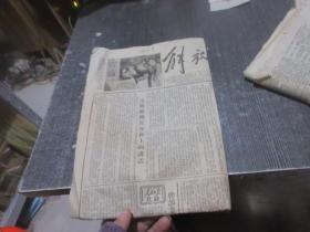 解放日报1953年1月28日星期三 库2