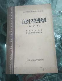 工业经济管理概论 (修订本)  高等财经院校试用教材