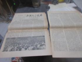 新疆九三风暴九三纪念专刊1967年9月14日 库2