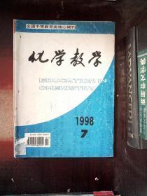化学教学 1998.7