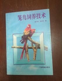 笼鸟饲养技术