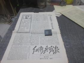 东方红战报1967年第7月8日第38期 库2