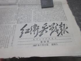 红卫兵战报1967年7月11日第36期星期二  库2
