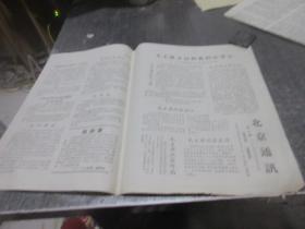 北京通讯1967年第10月30日第三期  库2