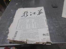 新江苏1967年第10月27日第13期  库2
