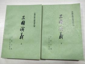 中国古典文学读本丛: 三国演义(上下)