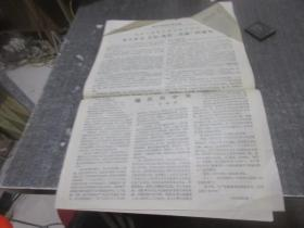 东方红战报1968年第6月30日 库2