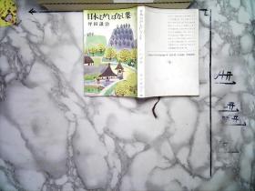 日本传说集 三