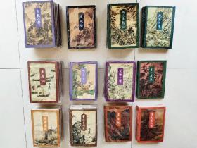 金庸小说集(全36册),三联书店,94年1版,95年2次印刷,绝对正版