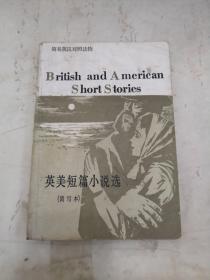 英美短篇小说选