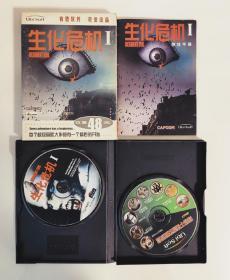 游戏光盘 生化危机1 PC正版