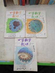 小学数学教师(1993年01 02 03)