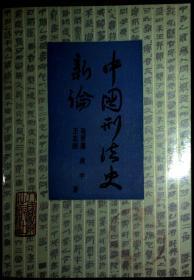 中国刑法史新论 .