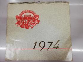 挂历——1974年